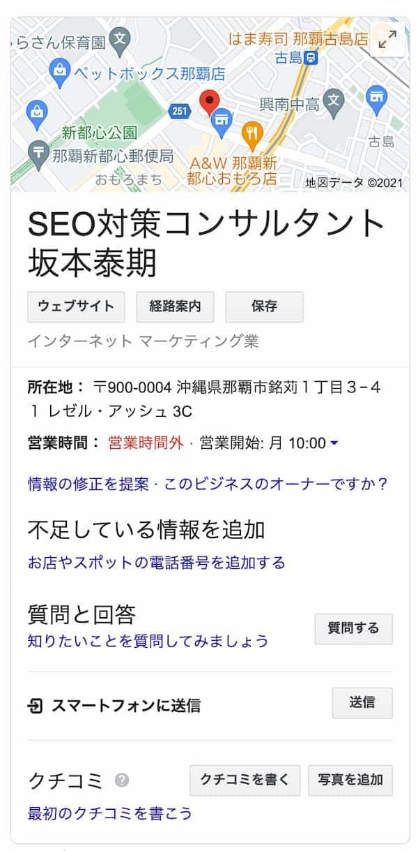 Googleマイビジネスに登録