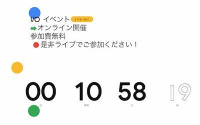 Google I/Oは見逃せない世界的なイベント!