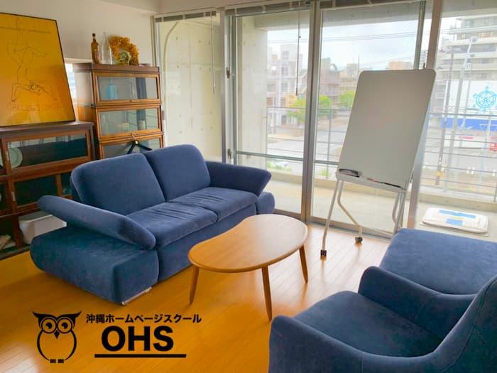 沖縄県那覇市のSEO対策オフィス